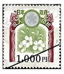 1,000円印紙