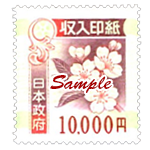 10,000円印紙