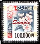 100,000円印紙
