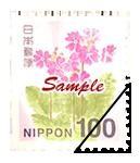 100円切手