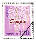 120円切手