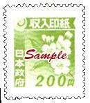 200円印紙