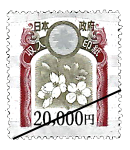 40,000円印紙