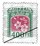 400円印紙