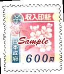 600円印紙