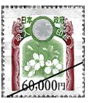 60,000円印紙