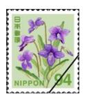94円切手