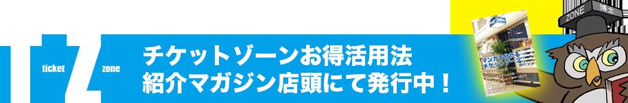 チケットゾーン:紹介マガジン
