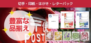 切手・印紙