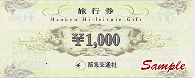 阪急交通社ハイレジャーギフト券