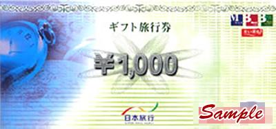 日本旅行旅行券